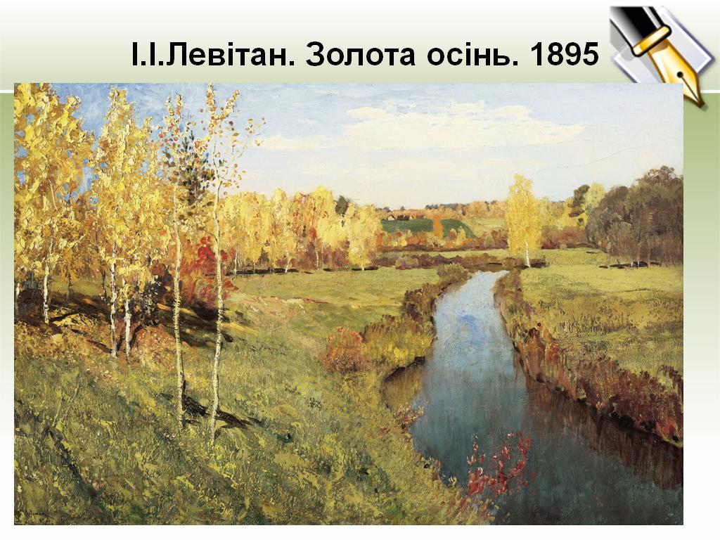 За картиною і левітана золота осінь